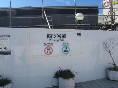 5・四ツ谷駅.JPG