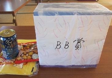 BB賞と参加賞.JPG