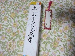 イン・one賞.JPG