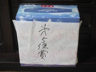 ゴルフ・5位賞.JPG