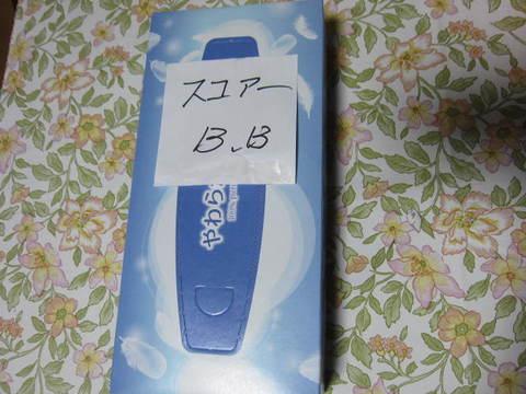 スコア賞・1.JPG