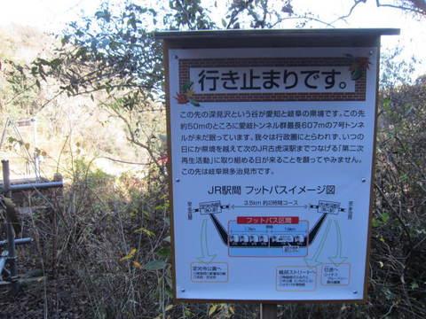 トンネル・6号出口行き止まり.JPG
