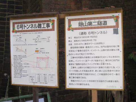 トンネル・6号工事標.JPG