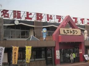 ドライブイン・上野2.JPG
