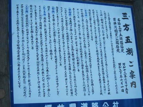 三方五湖・標.JPG