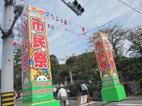 市民祭.JPG