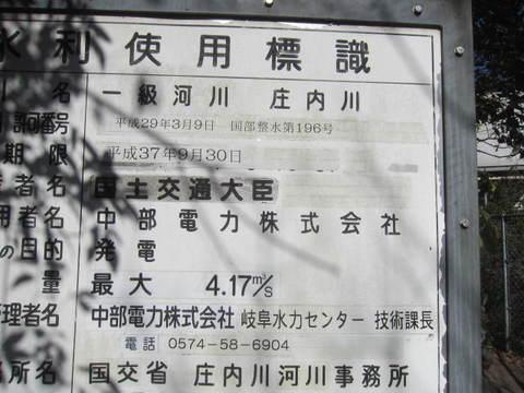 帰路・庄内川発電所1.JPG