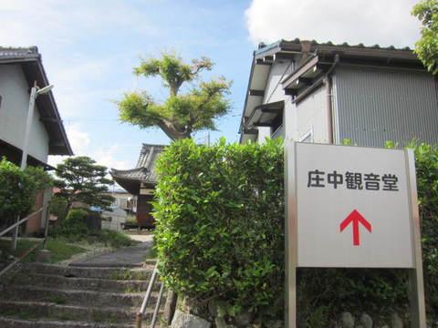 庄中観音堂・2.JPG