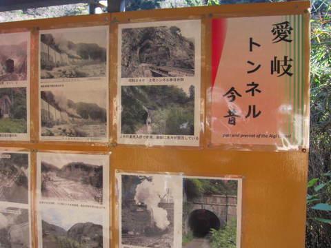 愛岐トンネル今昔.JPG