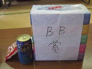 月例会BB賞.JPG