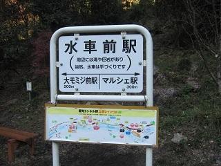 水車前駅.JPG