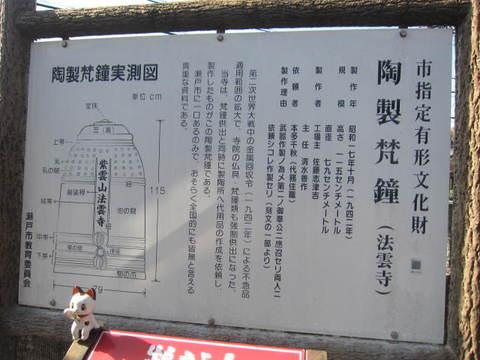 法雲寺・梵鐘標.JPG