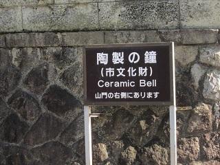 法雲寺・梵鐘標1.JPG