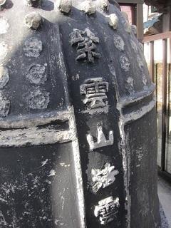 法雲寺・梵鐘1.JPG