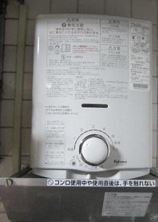 湯沸し器.JPG