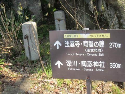 無風庵・道標.JPG