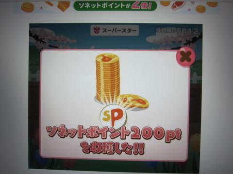 野菜でポン・1.JPG
