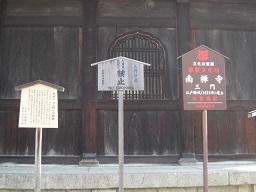 1・南禅寺標.JPG