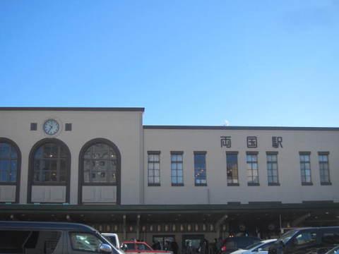 2・両国駅.JPG