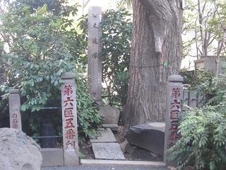 2・1回向院木遣塚.JPG