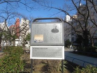 3・勝海舟公園標.JPG