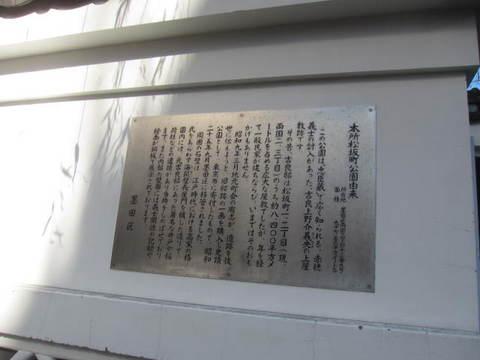 3・吉良邸本所由来標.JPG