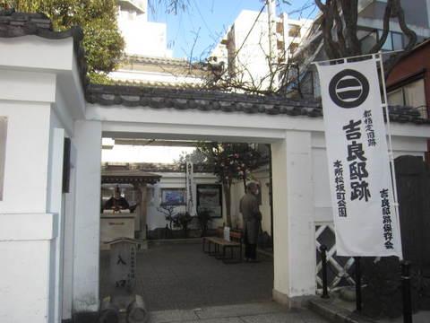 3・吉良邸跡.JPG