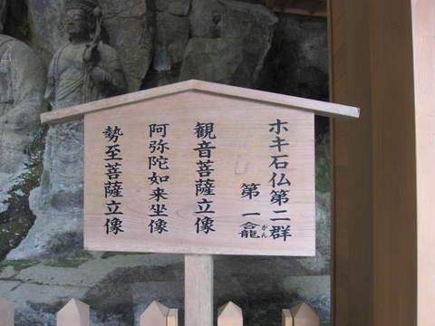 3-3・石仏標.JPG
