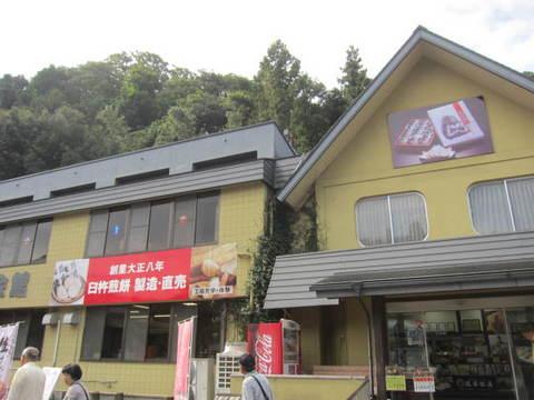 3-4・後藤製菓1.JPG