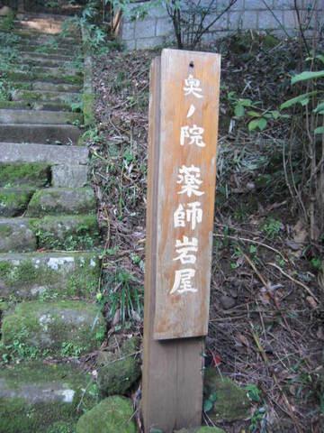 3-7・富貴寺・奥の院標.JPG