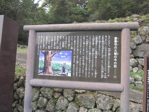 3-7・富貴寺大栢木標.JPG