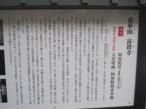 3-7・富貴寺案内表.JPG