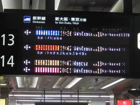 3-8小倉駅時刻表.JPG