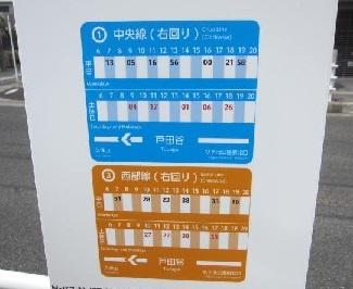Nバス・時刻表.JPG